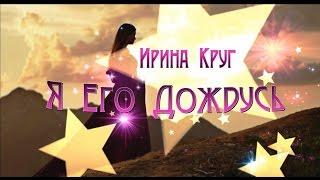 Ирина Круг Я Его Дождусь