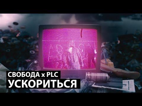 СВОБОДА & PLC - УСКОРИТЬСЯ