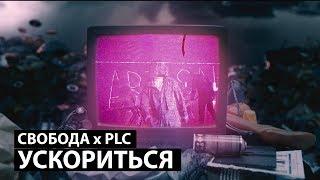 Смотреть клип Свобода & Plc - Ускориться
