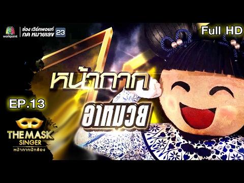 หน้ากากอาหมวย | Group D | THE MASK SINGER หน้ากากนักร้อง