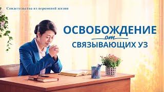 Христианские свидетельства видео 2020 «Освобождение от связывающих уз» Русская озвучка