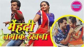 Mehendi Laga Ke Rakhna Movie Release on 25 November II Khesari Lal Yadav, Kajal Raghwani