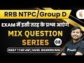 11 AM - RRB NTPC/Group D 2019-20 | Maths Mix Question Series by Sahil Khandelwal | Expected Question