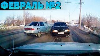 Аварии и ДТП Февраль 2017 - подборка № 2[Drift Crash Car]