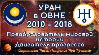 УРАН в ОВНЕ – 2010/2011 – 2018 г.г.