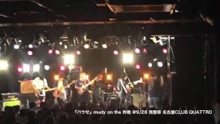 9/28(sun)名古屋CLUB QUATTRO公演 アンコール!出演者乱入! mudy on th...