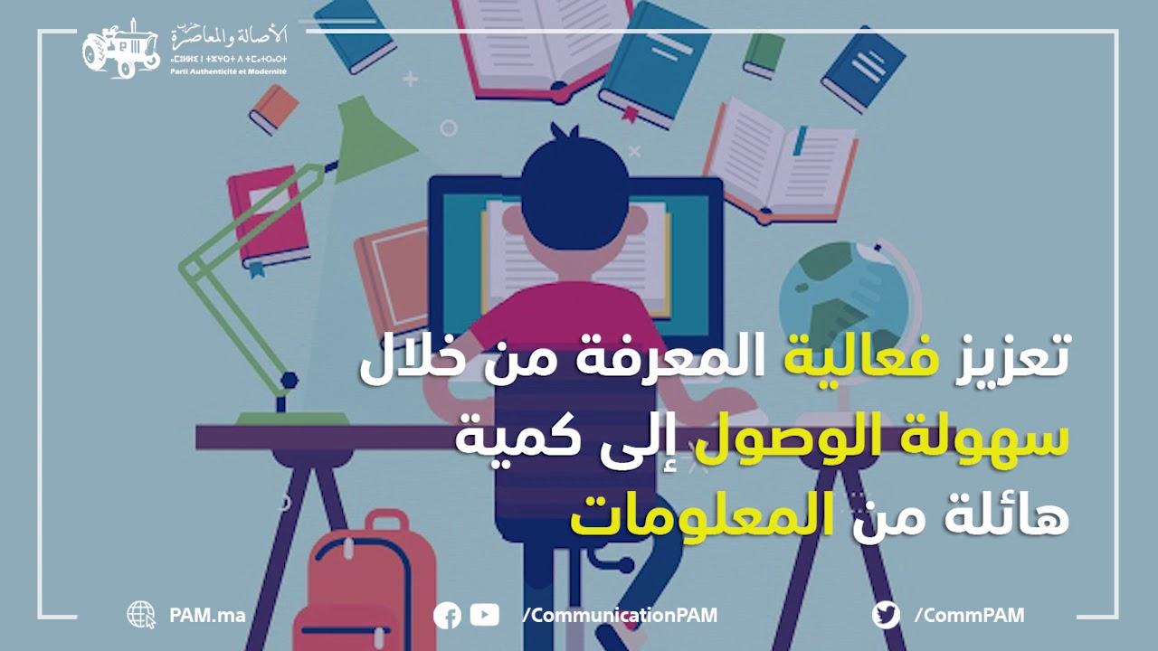 في زمن كورونا إليكم إيجابيات وسلبيات التعليم عن بعد في المغرب Youtube