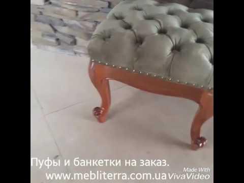 Пуфы и банкетки на заказ в мебельном ателье MEBLITERRA в Киеве.