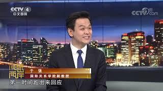 《海峡两岸》 20200323| CCTV中文国际
