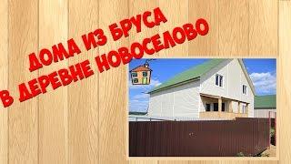 Дом из бруса в деревне Новоселово Истринского района Московской области