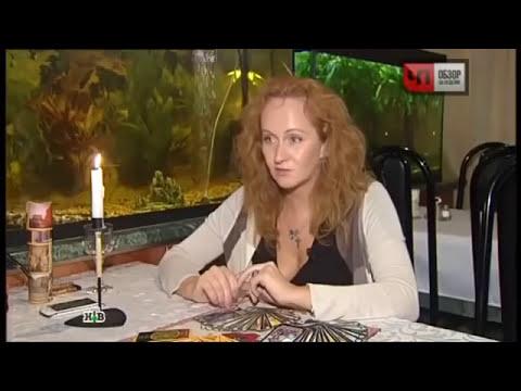 Разоблачение участников Битвы экстрасенсов в Твери