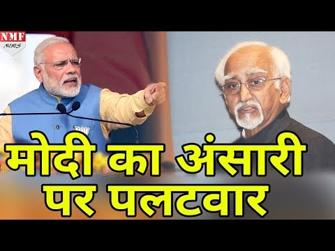 Narendra Modi Hits Back Hamid Ansari for his Minorities statement