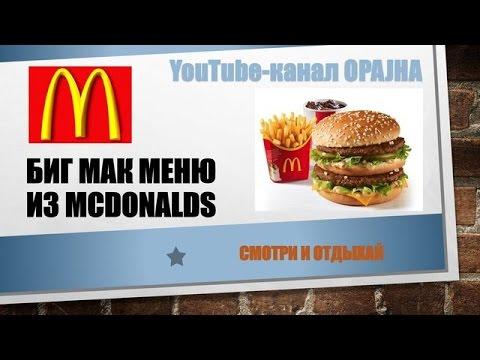 Биг Мак Меню из McDonalds. Обзор в машине