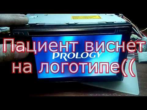 Prology DVS-2310 прошивка // Магнитола виснет на заставке