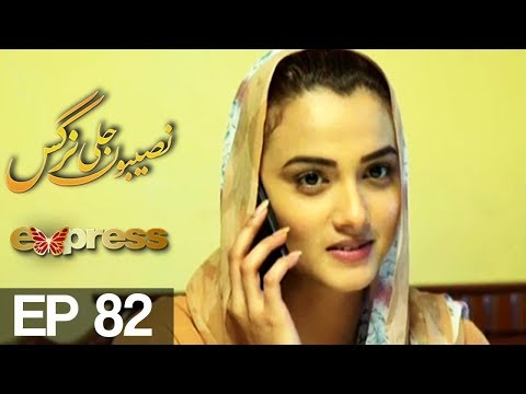 Naseebon Jali Nargis - Episode 82 - Express Entertainment