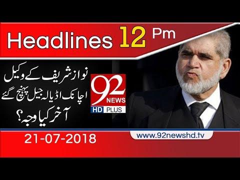 News Headlines - 12 :00 PM - 21 July 2018