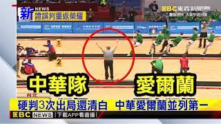 確定人為誤判!中華拔河隊拿回「失去的金牌」
