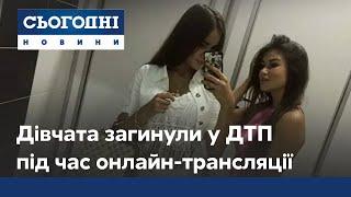 В Харьковской области 2 девушки сняли на видео собственную гибель в ДТП
