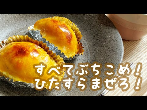 【簡単お菓子作り】スイートポテトの作り方
