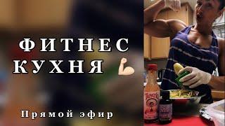 Прямой эфир с фитнес кухни. Готовлю спагетти из цукини