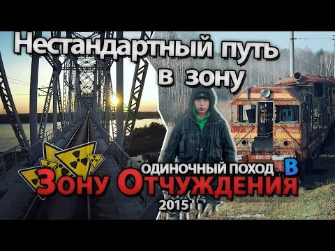В кабине машиниста в Чернобыльскую Зону. Сталк с МШ / In machinist cabin to Chernobyl zone