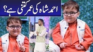 Ahmed Shah Ki Umar Kitni Hai?