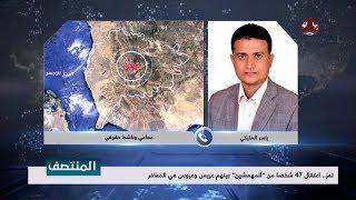 """تعز .. اعتقال 47 شخصا من """"المهمشين """" بينهم عريس وعروس في المعافر"""