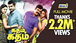 Katham Katham Tamil Full Movie | Nandha | Natty | Sanam Shetty | Sharika | Nizhalgal Ravi | Raj TV