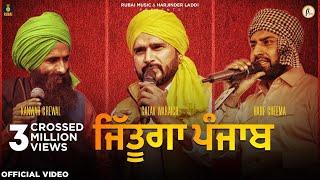 Jittuga Punjab | Kanwar Grewal | Galav Waraich | Harf Cheema | Rubai Music  Latest Punjabi Song 2021