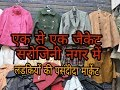 best market for girls || Jackets In Rs 100 Only Sarojini Nagar Market Delhi