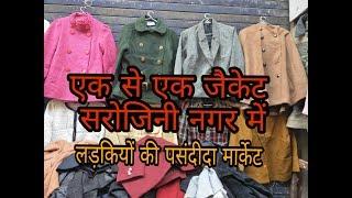 best market for girls || Jackets In Rs 100 Only Sarojini Nagar Market Delhi