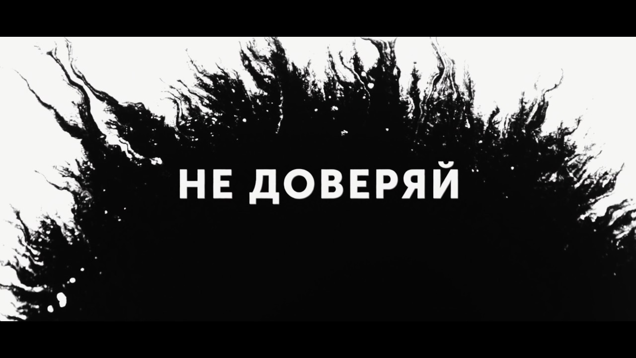 Черная бабочка - Trailer