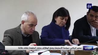 سمير الرفاعي سياسة الاسترضاء ومنح الوظائف حملت الحكومة نفقات طائلة
