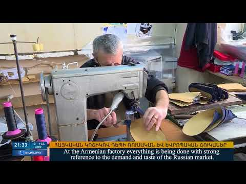 """Public TV about """"UNIDO Project on modernization of garment and footwear sectors in Armenia"""""""