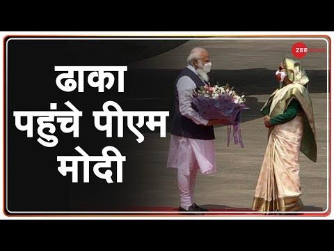PM Modi Bangladesh Visit: Dhaka पहुंचे PM Modi, Airport पर Sheikh Hasina ने किया Welcome  Hindi News