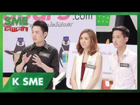 SME ตีแตก [2015] : ธุรกิจที่ 40 Shipyours คลังสินค้าออนไลน์
