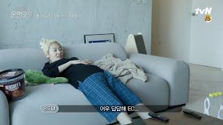 [예고] 홀로서기 안지영의 OFF 생활 방송 최초 공개…