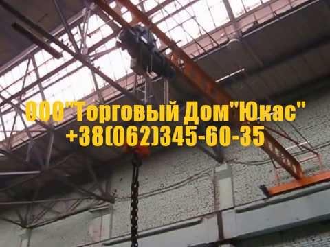 """Мостовой кран опорный-рабочая """"лошадка"""" любого цеха, с тельфером Podemcrane,Болгария."""