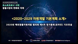 2020 해외광물자원개발 협의회 정기총회 기조연설 영상…