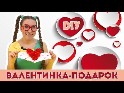 видео: Как сделать 3д открытку ко дню Святого Валентина.diy.Советуем его посмотреть.