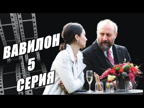 ВАВИЛОН 5 СЕРИЯ РУССКАЯ ОЗВУЧКА