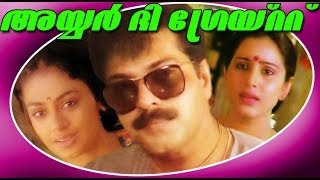 Iyer The Graet - Superhit Thrilling Malayalam Movie - Mammootty