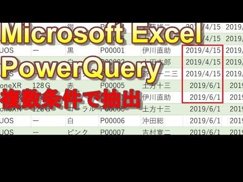 Excel PowerQuery 複数条件で抽出