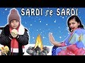 SARDI re SARDI #Funny Types of kids during Winter Season | Aayu and Pihu Show thumbnail