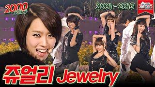 [#가수모음zip] 쥬얼리 노래모음.zip   JEWELRY STAGE COMPILATION   KBS방송