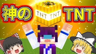 【Minecraft】絶対に使ってはいけない神のTNT!?マイクラ世界にとんでもない災いが襲ってきた結果…【ゆっくり実況】【マインクラフトmod紹介】
