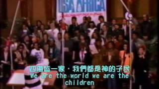 麥可傑克森 We Are The World- 四海一家 中英文歌詞 .mp3
