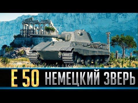 Е 50 - НЕМЕЦКИЙ ЗВЕРЬ