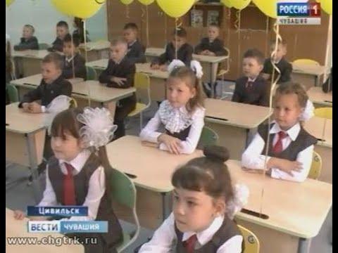 В Цивильске открылась новая школа на 1200 учеников