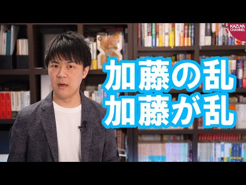 2021/04/15 文化人放送局、加藤の乱で生田よしかつさんが番組出演を辞める意向を示す